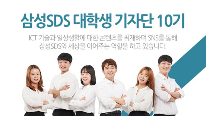 삼성sds 대학생 기자단 10기 - ICT기술과 일상생활에 대한 콘텐츠를 취재하며 SNS를 통해 삼성SDS와 세상을 이어주는 역할을 하고 있습니다.