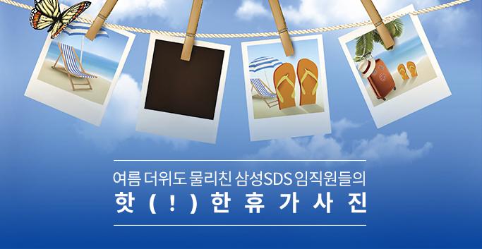 여름 더위도 물리친 삼성SDS 임직원들의 핫(!)한 휴가 사진