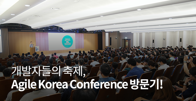 개발자들의 축제, Agile Korea Conference 방문기!