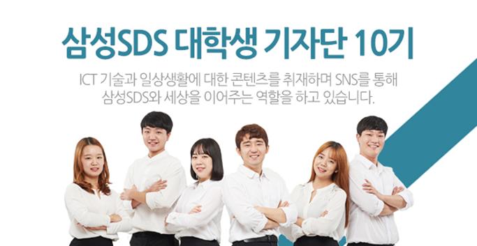 삼성sds 대학생 기자단 10기 ICT기술과 일상생활에 대한 콘텐츠를 취재하며 SNS를 통해 삼성SDS와 세상을 이어주는 역할을 하고 있습니다.