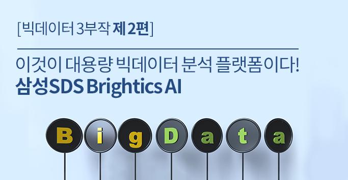 제2편. 이것이 대용량 빅데이터 분석 플랫폼이다! 삼성SDS Brightics AI