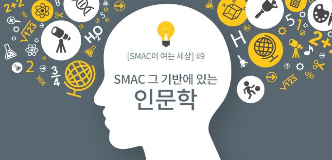 [SMAC이 여는 세상] #9 SMAC 그 기반에 있는 인문학