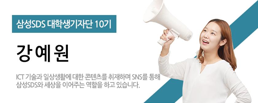 대학생기자단10기 강예원