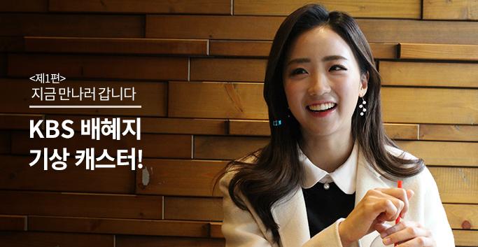 지금 만나러 갑니다 KBS 배혜지 기상 캐스터!