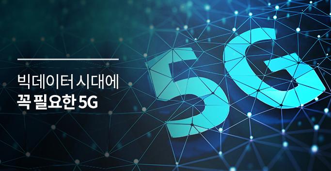 빅데이터 시대에 꼭 필요한 5G