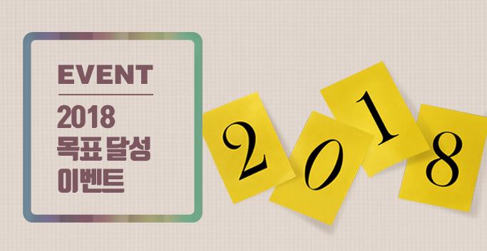 2018년 목표 달성 이벤트