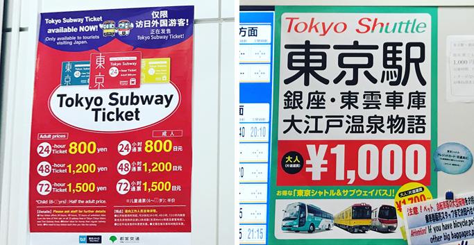 도쿄 교통패스
