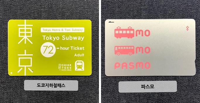도쿄 지하철 패스와 교통카드