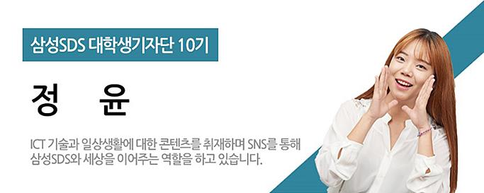 대학생기자단 정윤