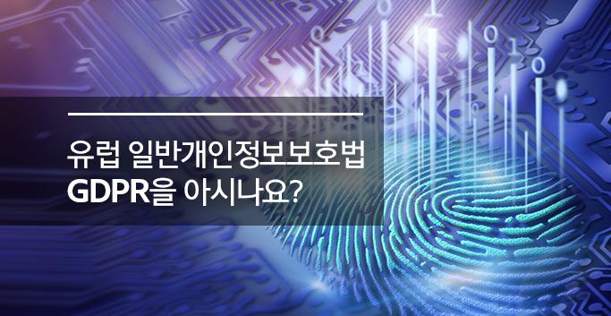 개인정보보호법
