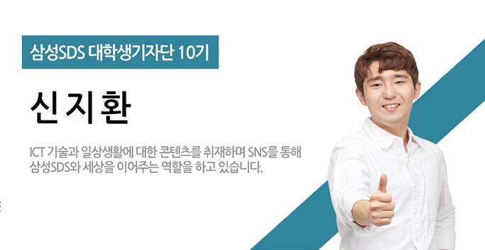 대학생기자단 신지환
