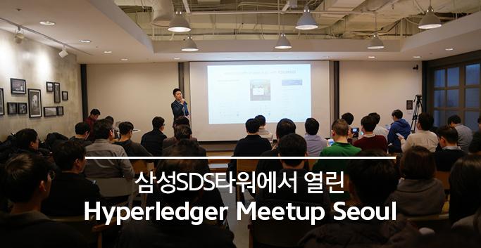 Hyperledger Meetup Seoul