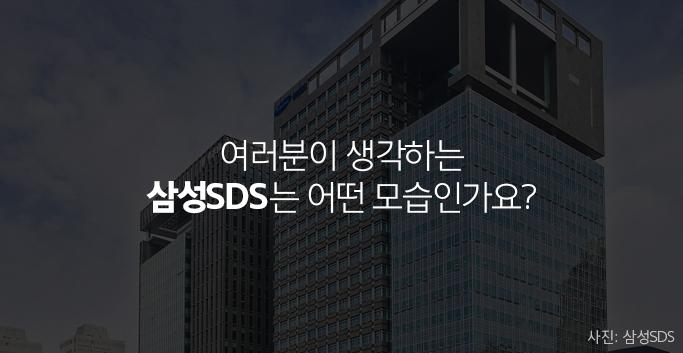삼성SDS