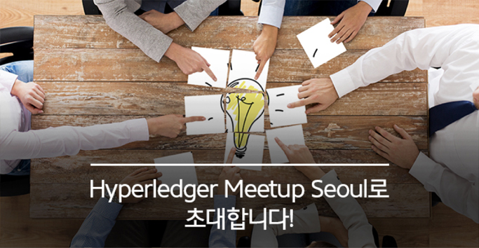Hyperledger Meetup Seoul로 초대합니다!