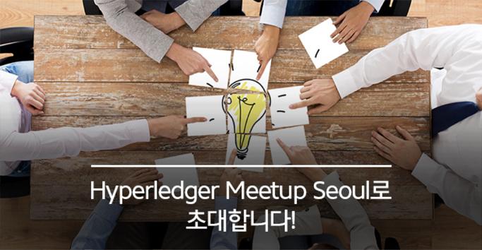Hyperledger Meetup Seoul로 초대합니다!