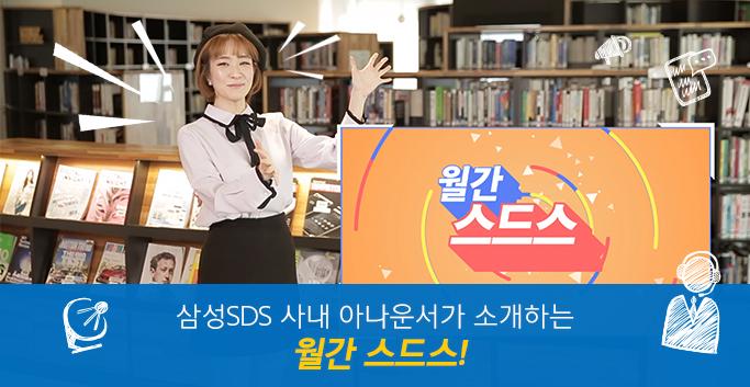삼성SDS 사내 아나운서가 소개하는 월간 스드스!