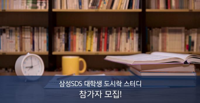 삼성SDS 대학생 도시락 스터디 참가자 모집