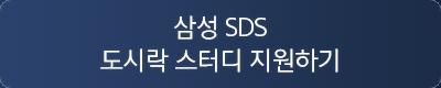 삼성SDS 도시락 스터디 지원하기 버튼