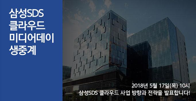 삼성SDS 클라우드 미디어데이 생중계