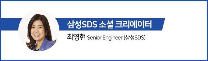 삼성SDS 소셜 크리에이터 최영현