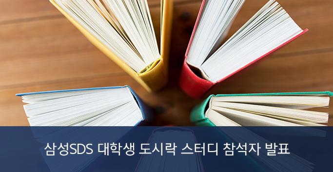 삼성SDS 도시락 스터디 참석자 발표