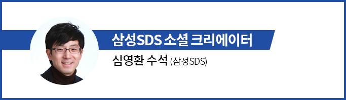 삼성SDS 소셜 크리에이터 심영환 수석