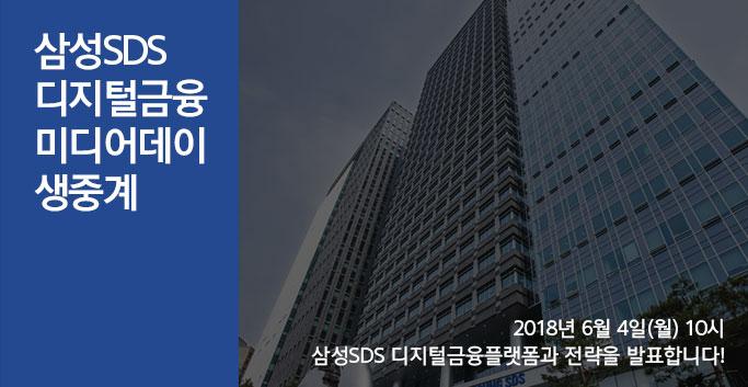 삼성SDS 디지털금융플랫폼과 전략 발표