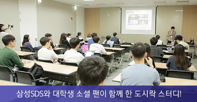 삼성SDS와 대학생 소셜 팬이 함께 한 도시락 스터디