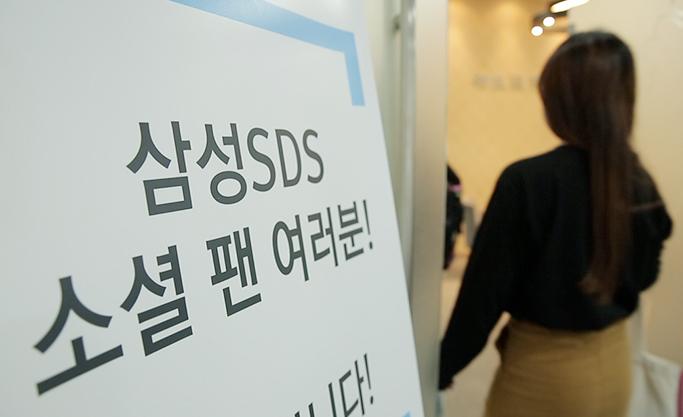 삼성 SDS 소셜 팬 여러분 현수막