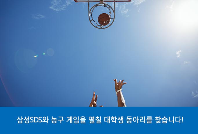 농구 게임 대학생 동아리 모집