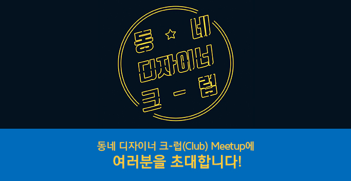 동네 디자이너 크럽 Meetup에 여러분을 초대합니다
