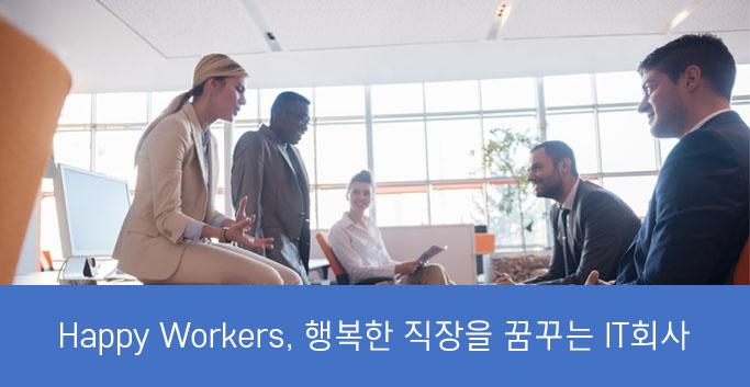 행복한 직장을 꿈꾸는 IT회사