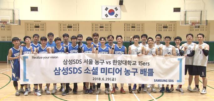 소셜 미디어 농구 배틀 단체 사진