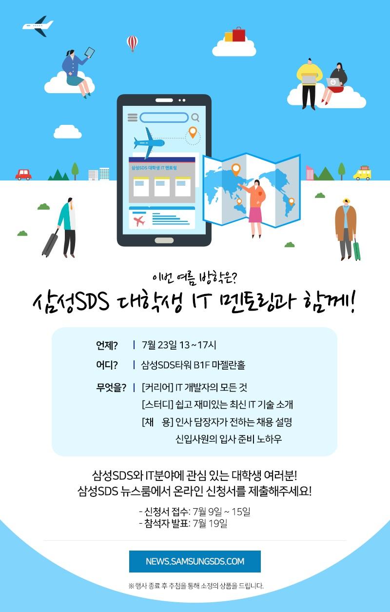 IT멘토링 홍보 포스터