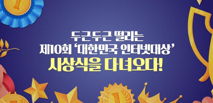 두근두근 떨리는 제10회 '대한민국 인터넷대상' 시상식을 다녀오다!