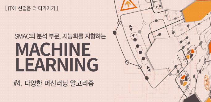 [IT에 한걸음 더 다가가기] SMAC의 분석 부문, 지능화를 지향하는 Machine Learning (4편)