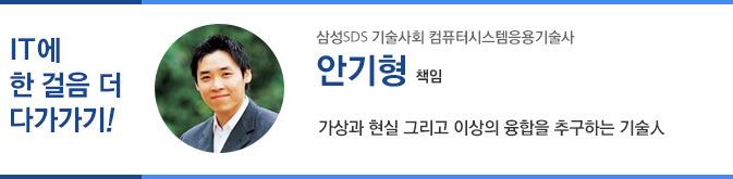삼성SDS 안기형 책임