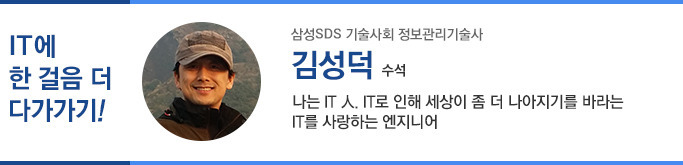 삼성SDS 김성덕 수석