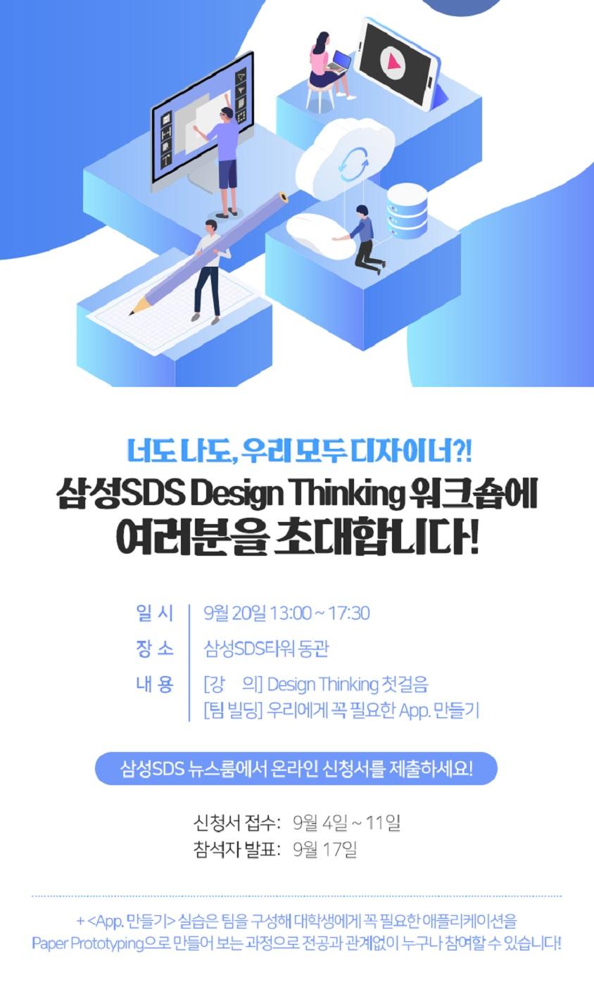 삼성SDS Design Thinking 워크숍에 여러분을 초대합니다!