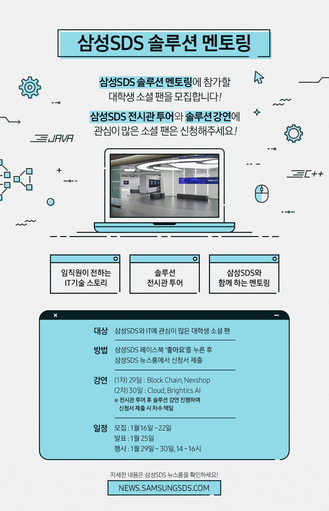 삼성SDS 솔루션 멘토링에 참가할 소셜 팬을 모집합니다!