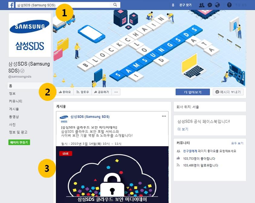 삼성SDS 클라우드 보안 미디어데이, 페이스북 라이브에 초대합니다!