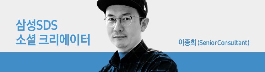 삼성SDS 소셜크리에이터 이종희 프로