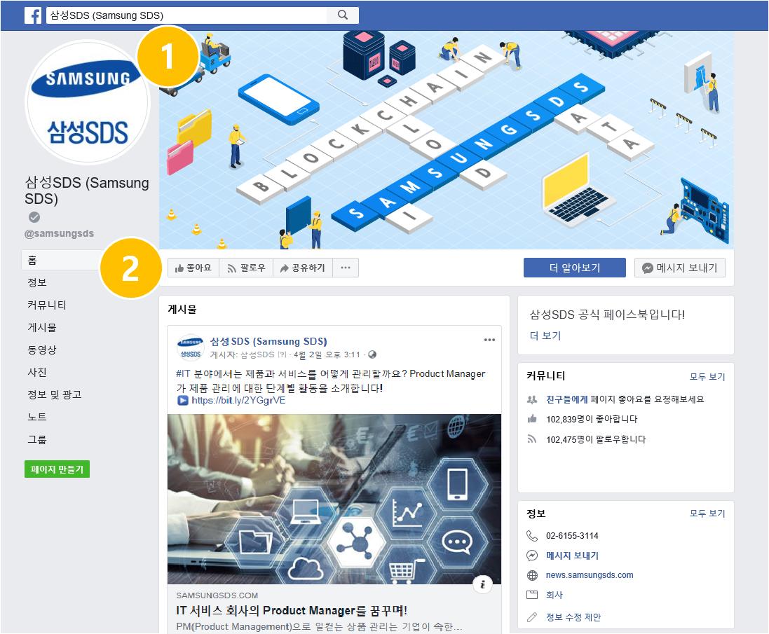 삼성SDS 동호회와 함께하는 '취미 생활 멘토링'에 소셜 팬을 초대합니다