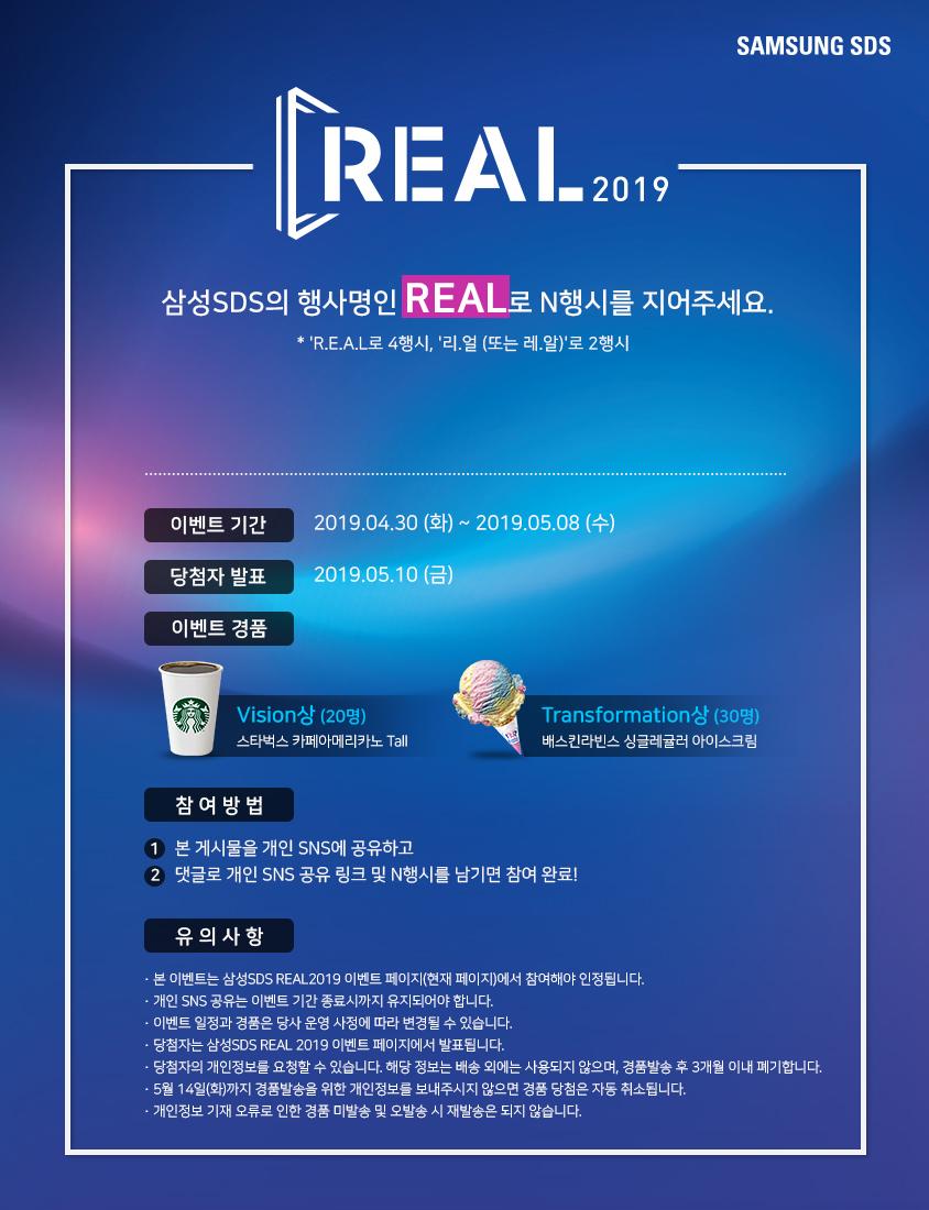 삼성SDS REAL 2019 N행시 이벤트!
