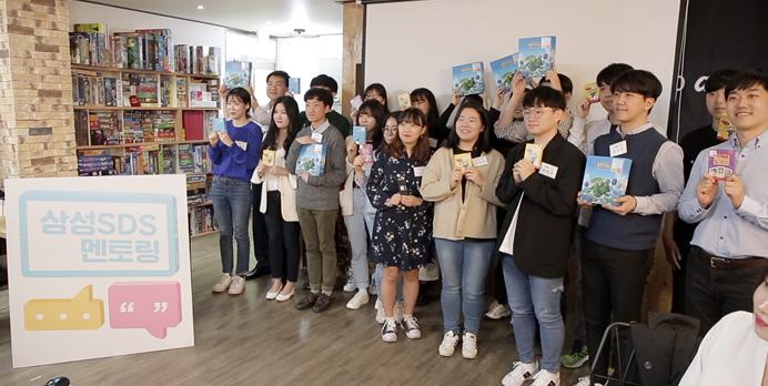 삼성SDS와 대학생이 보드게임으로 하나가 된 취미생활 멘토링 현장 속으로!