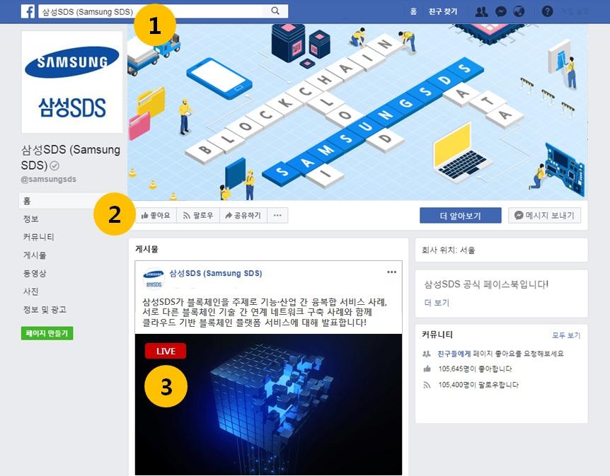 삼성SDS 블록체인 미디어데이 페이스북 라이브에 초대합니다!
