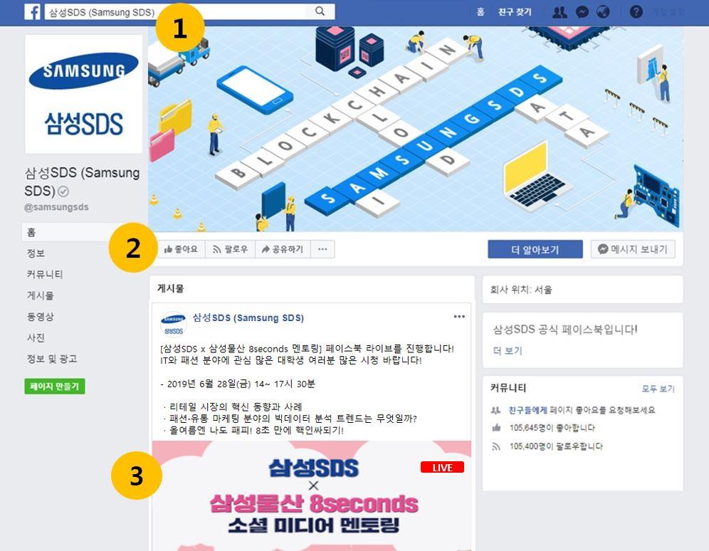 <삼성SDS x 삼성물산 8seconds 멘토링> 페이스북 라이브에 초대합니다!
