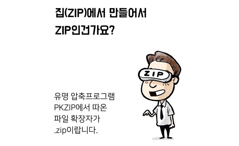 집(ZIP)에서 만들어서 ZIP인건가요? 유명 압축프로그램 PKZIP에서 따온 파일 확장자가 .ZIP이랍니다