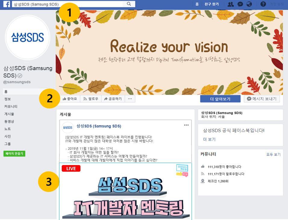 <삼성SDS IT 개발자 멘토링> 페이스북 라이브에 초대합니다!