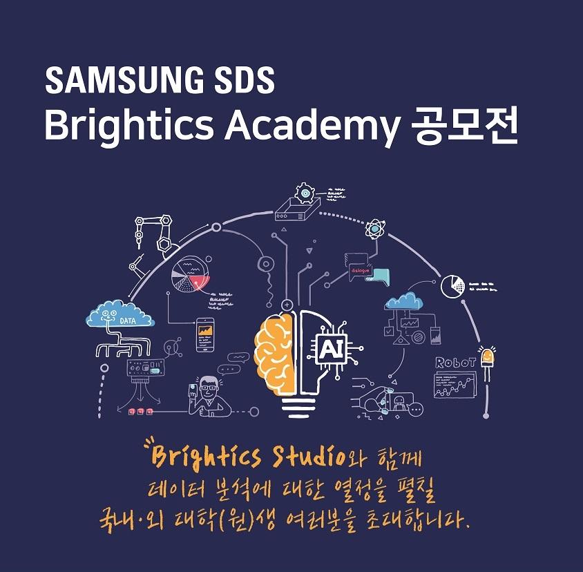 삼성SDS Brightics Academy 공모전 포스터